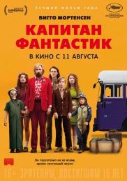 "Фильм ""Капитан Фантастик"" (2016)"