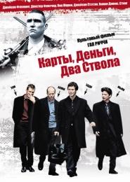 """Фильм """"Карты, деньги, два ствола"""" (1998)"""