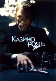 """Фильм """"Казино Рояль"""" (2006)"""