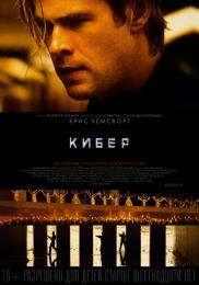 """Фильм """"Кибер"""" (2015)"""