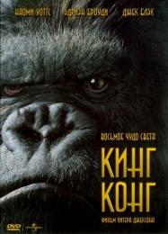 """Фильм """"Кинг Конг"""" (2005)"""