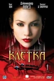 """Фильм """"Клетка"""" (2000)"""