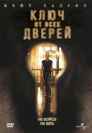 """Фильм """"Ключ от всех дверей"""" (2005)"""