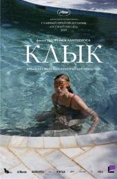 """Фильм """"Клык"""" (2009)"""