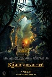 """Фильм """"Книга джунглей"""" (2016)"""