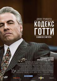 "Фильм ""Кодекс Готти"" (2018)"