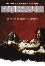 """Фильм """"Кокаин"""" (2001)"""