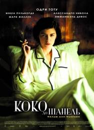 """Фильм """"Коко до Шанель"""" (2009)"""
