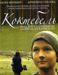 """Фильм """"Коктебель"""" (2003)"""