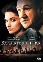 """Фильм """"Коллективный иск"""" (1990)"""