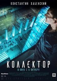 """Фильм """"Коллектор"""" (2016)"""