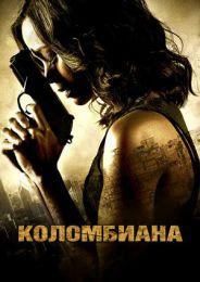 "Фильм ""Коломбиана"" (2011)"