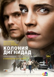 """Фильм """"Колония Дигнидад"""" (2015)"""