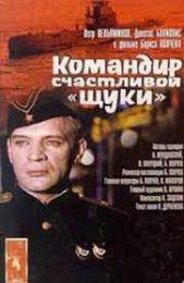 """Фильм """"Командир счастливой щуки"""" (1972)"""