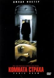 """Фильм """"Комната страха"""" (2002)"""