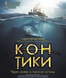 "Фильм ""Кон-Тики"" (2012)"