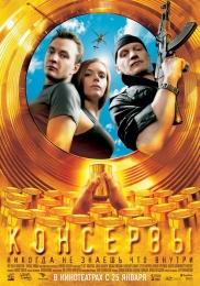 """Фильм """"Консервы"""" (2007)"""