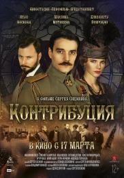 """Фильм """"Контрибуция"""" (2016)"""