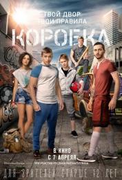 """Фильм """"Коробка"""" (2015)"""