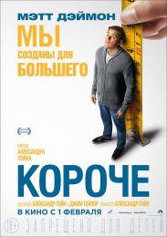 "Фильм ""Короче"" (2017)"