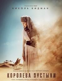 "Фильм ""Королева пустыни"" (2015)"