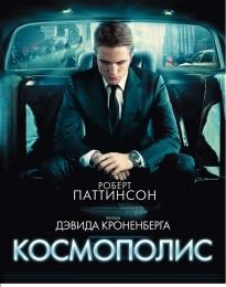 """Фильм """"Космополис"""" (2012)"""