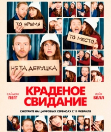 """Фильм """"Краденое свидание"""" (2015)"""