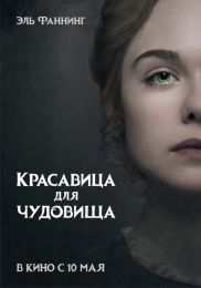 "Фильм ""Красавица для чудовища"" (2018)"