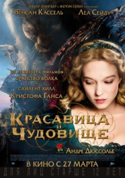 "Фильм ""Красавица и чудовище"" (2014)"
