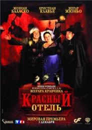 """Фильм """"Красный отель"""" (2007)"""