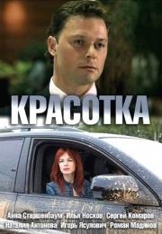 """Фильм """"Красотка"""" (2012)"""