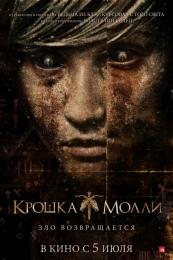 """Фильм """"Крошка Молли"""" (2011)"""