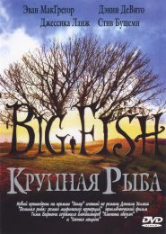 "Фильм ""Крупная рыба"" (2003)"