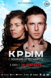 """Фильм """"Крым"""" (2017)"""