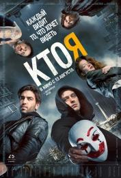 """Фильм """"Кто я"""" (2014)"""