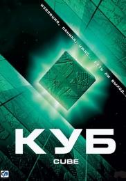 """Фильм """"Куб"""" (1997)"""