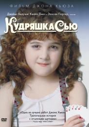 """Фильм """"Кудряшка Сью"""" (1991)"""