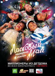 """Фильм """"Ласковый май"""" (2009)"""
