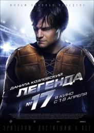 "Фильм ""Легенда №17"" (2013)"