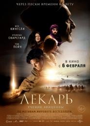 """Фильм """"Лекарь: ученик Авиценны"""" (2013)"""