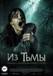 """Фильм """"Из тьмы"""" (2015)"""