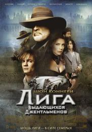 """Фильм """"Лига выдающихся джентельменов"""" (2003)"""