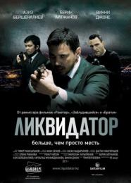 """Фильм """"Ликвидатор"""" (2011)"""