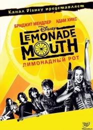 """Фильм """"Лимонадный рот"""" (2011)"""