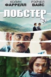 """Фильм """"Лобстер"""" (2015)"""