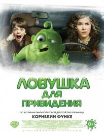 """Фильм """"Ловушка для привидения"""" (2015)"""