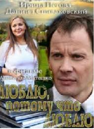 """Фильм """"Люблю, потому что люблю"""" (2012)"""