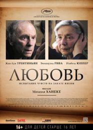 """Фильм """"Любовь"""" (2012)"""