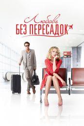 """Фильм """"Любовь без пересадок"""" (2013)"""