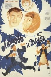 """Фильм """"Любовь и голуби"""" (1984)"""